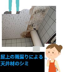 屋上の雨漏りによる天井材のシミ