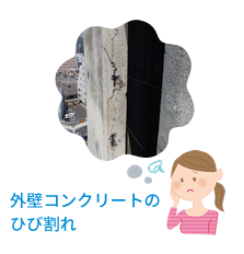 外壁コンクリートのひび割れ