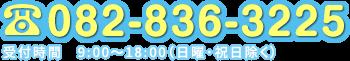 082-836-3225