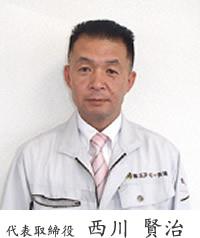 代表取締役 西川 賢治