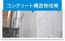 コンクリート構造物改修