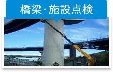 橋梁・施設点検
